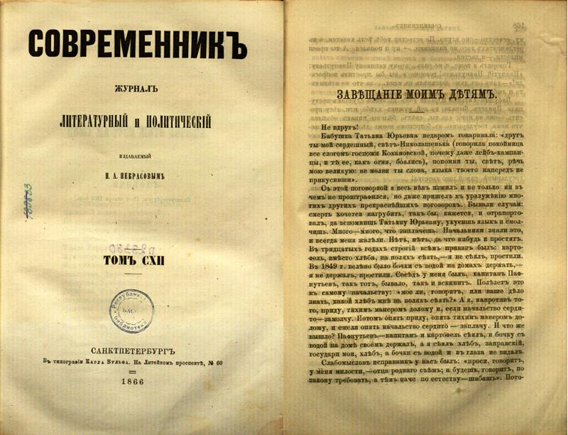 михаил логинов писатель современник некрасова