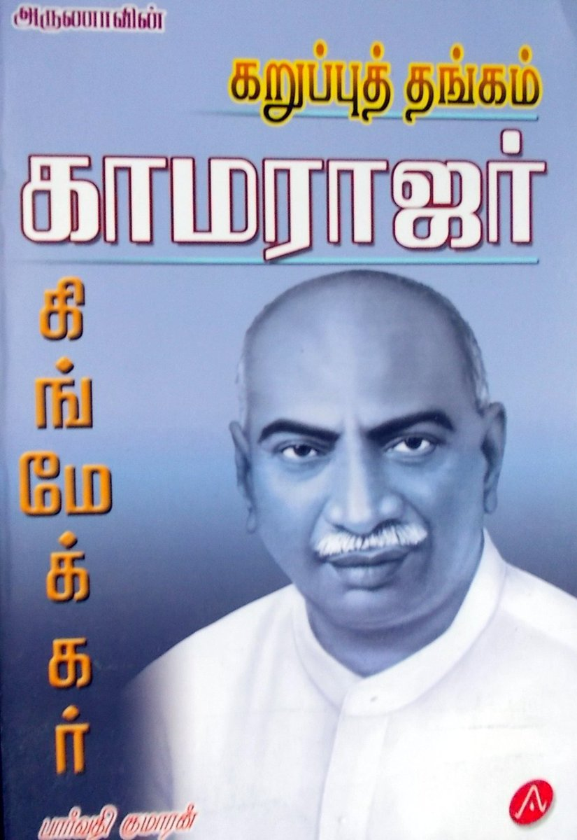 Guruhulan Alvappillai Auf Twitter Tamilagasuperstar Kingmaker Tamilnadufreeeducationfather Karmaveerar Kamaraj 114th Happybirthday Tamil1 Love