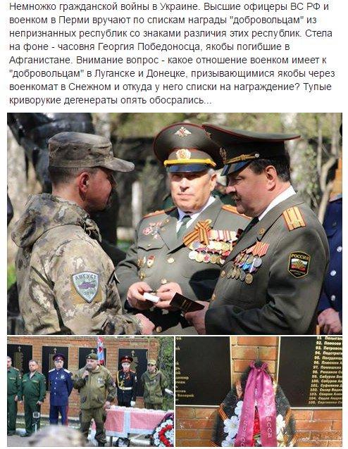 Пупину от Путина: российские оккупанты из 17-й ОМСбр, воевавшие на Донбассе, получили ордена Мужества - Цензор.НЕТ 5498