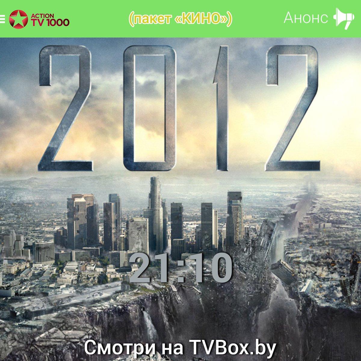 tv 1000 action программа