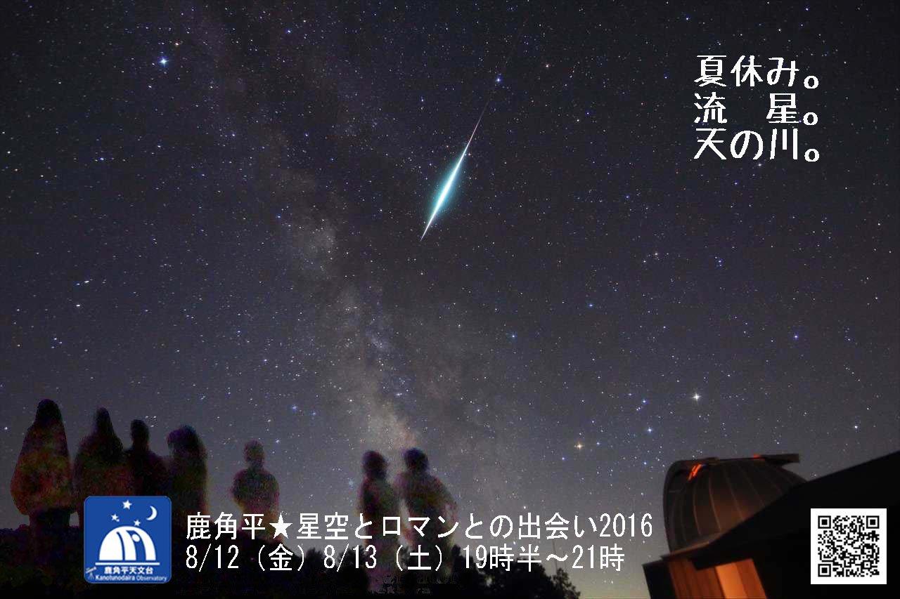 鹿角平★星空とロマンとの出会い2016