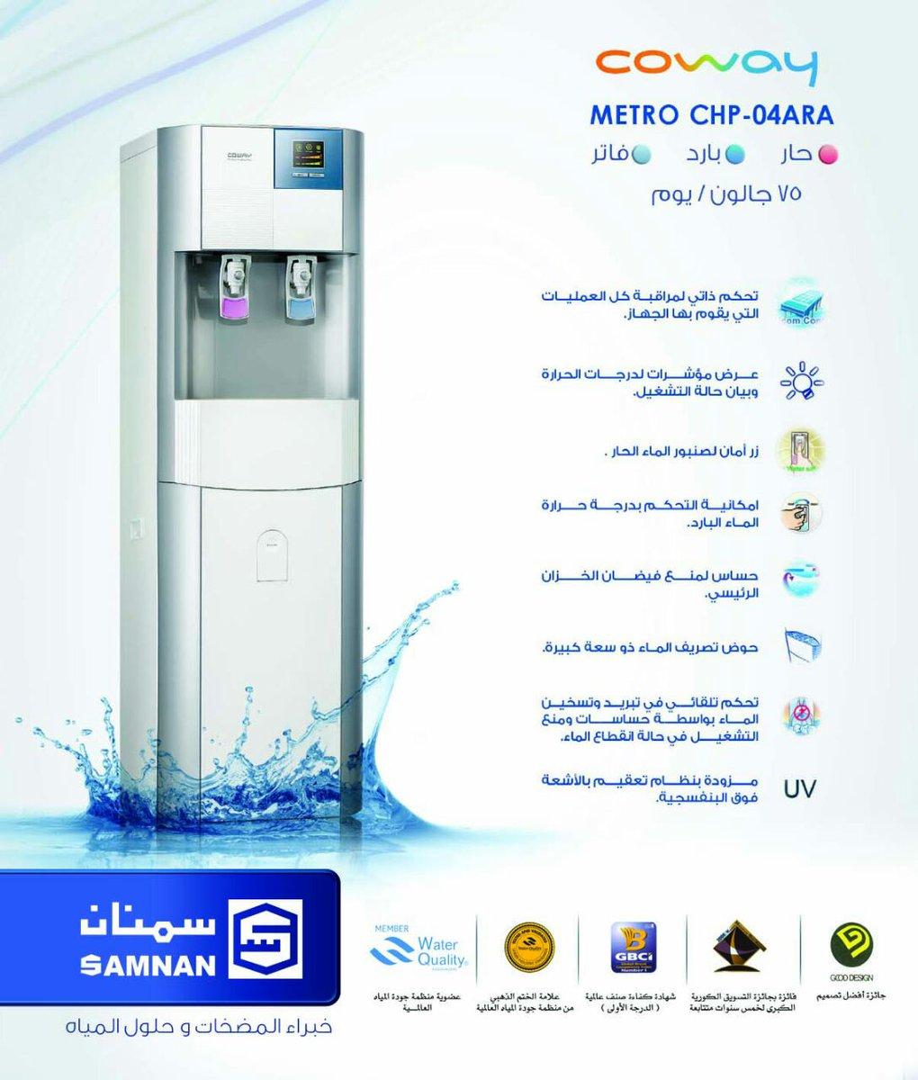 شركة سمنان جهاز تحلية المياه المنزلي سمنان