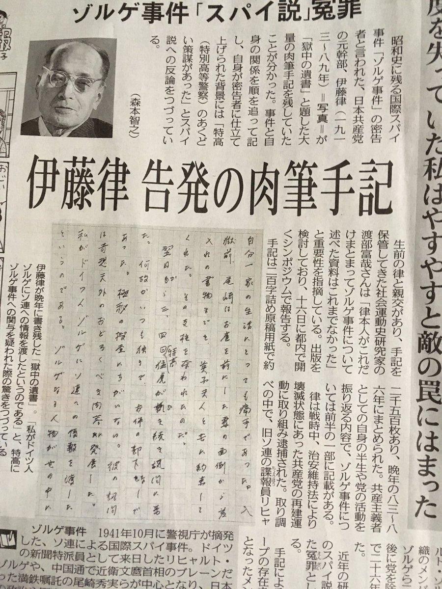"""有田芳生 on Twitter: """"いや、び..."""