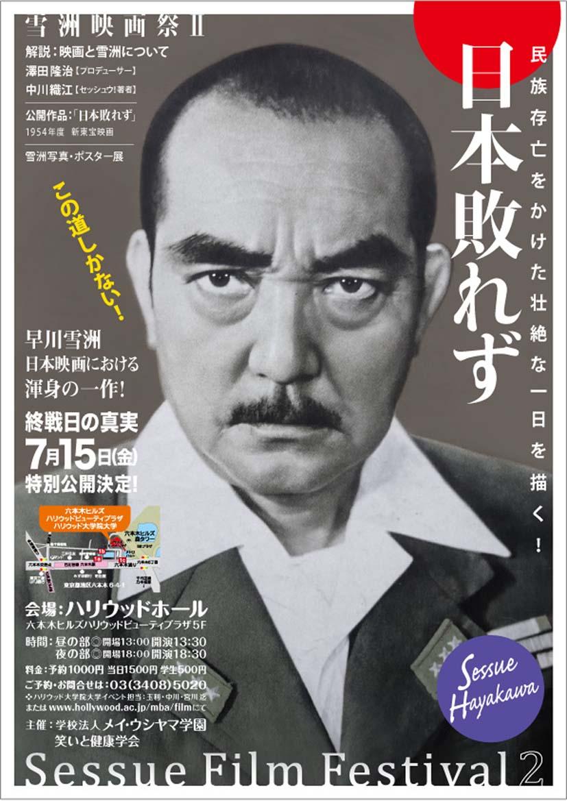 """濱田研吾 ar Twitter: """"六本木のファッション専門学校で『日本敗れず ..."""