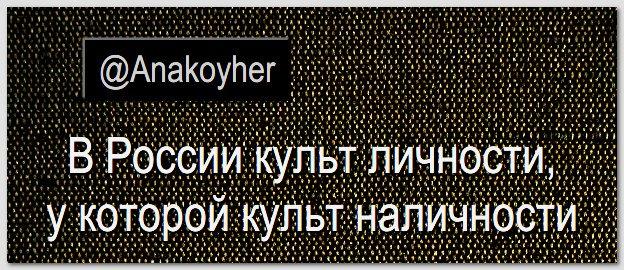 """Кабаева-дева радуйся"" - Цензор.НЕТ 2336"