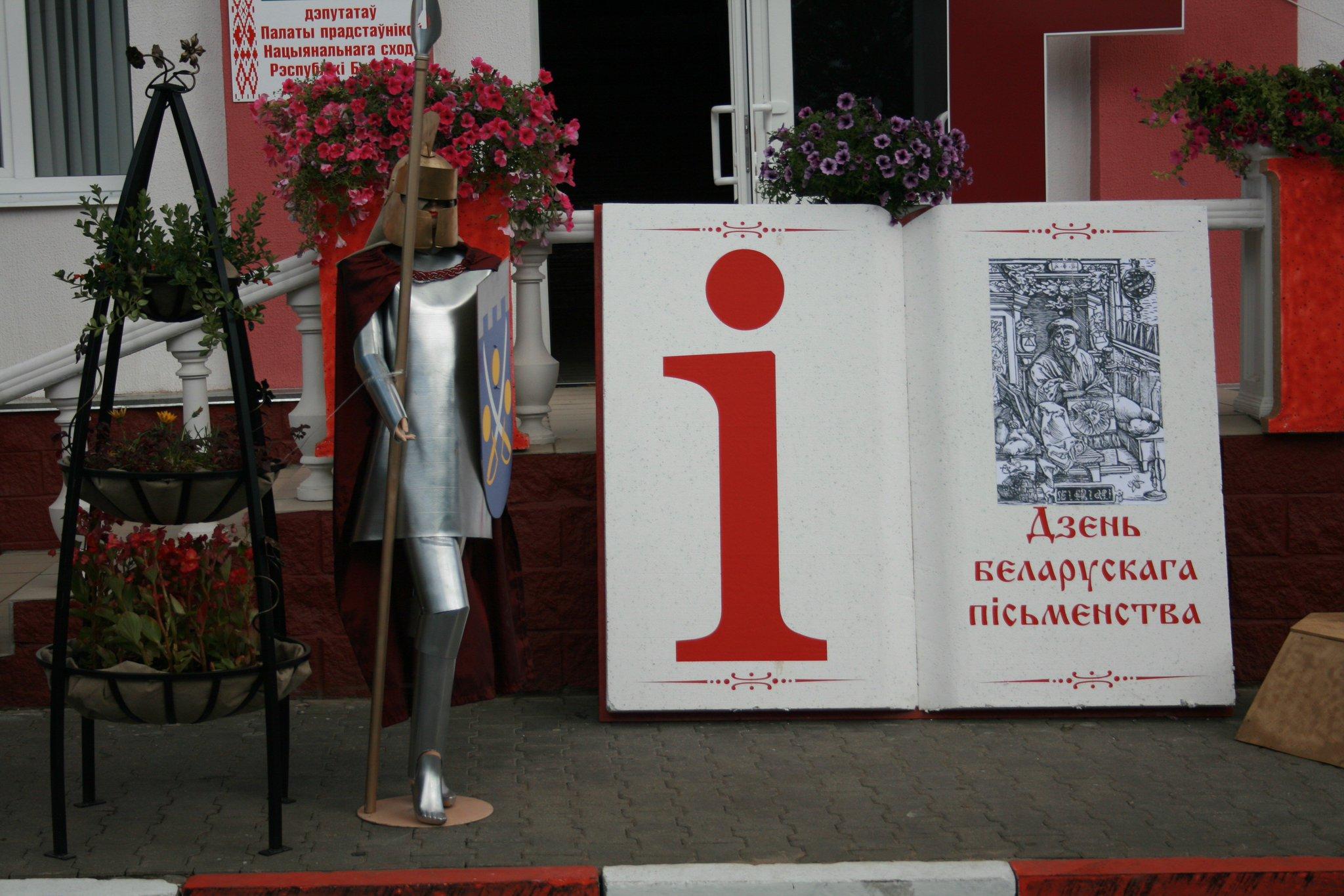 картинки ко дню белорусской письменности правило