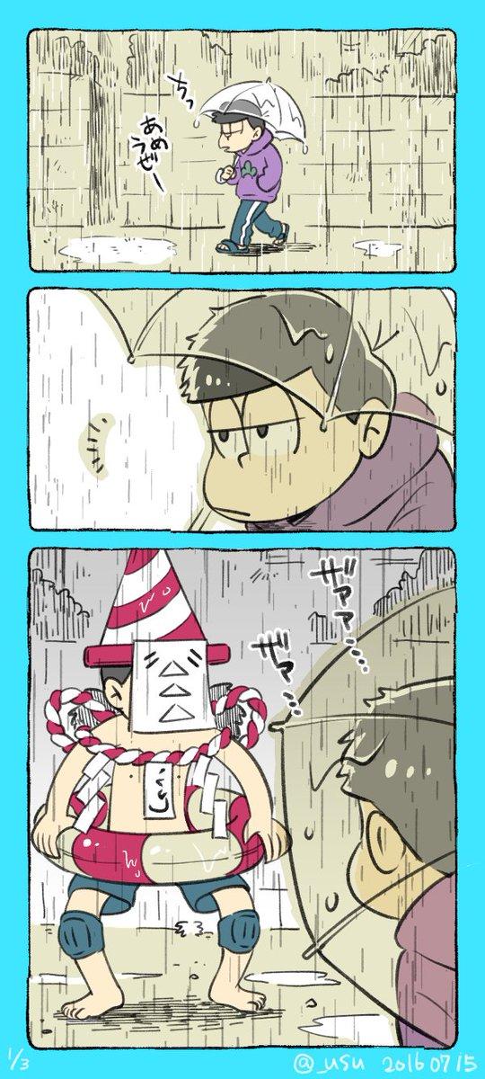 【おそまつさん】雨の日の数字松(3枚)