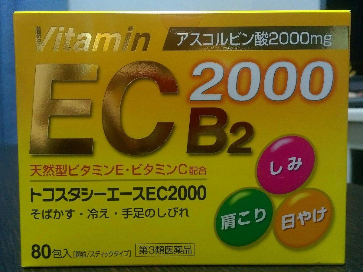 ビタミン 剤 市販