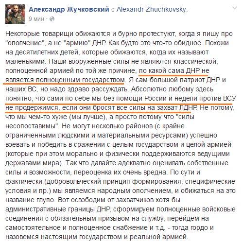 «Мы без помощи России и недели против ВСУ не продержимся». Известный боевик признал, что Россия воюет с Украиной