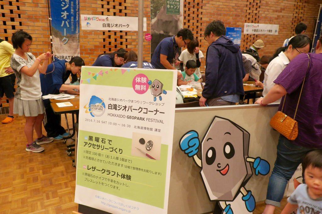 """北海道博物館 on Twitter: """"白滝..."""