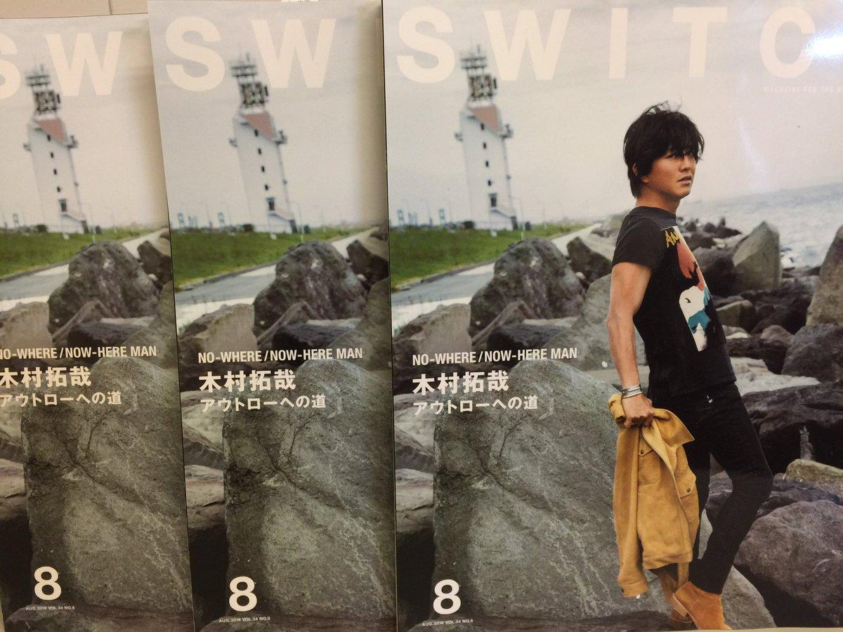 【雑誌】『SWITCH』8月号入荷しました。特集は《木村拓哉 アウトローへの道》「ある晴れた日、木村自身のコーディネートによる贅沢な冒険の旅」 https://t.co/LhILDmolQS