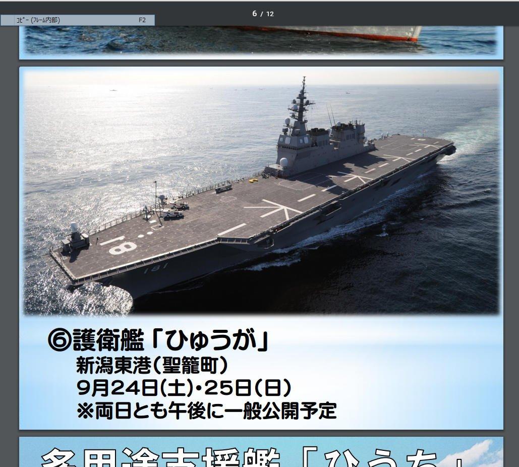 新潟東港に護衛艦「ひゅうが」が来るのか(9/24~25)。これは見に行かないと。 https://t.co/ZgYdn6LLu2