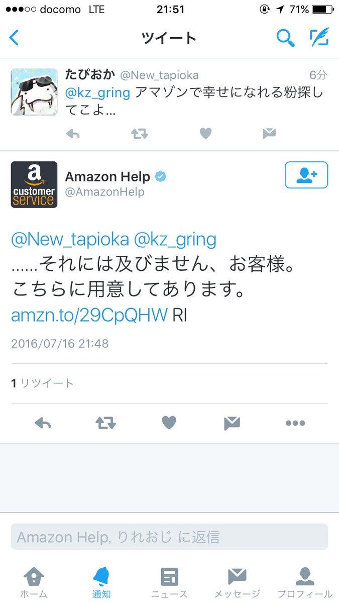 Amazonのノリw唐突に幸せの粉を紹介してきて笑うwww