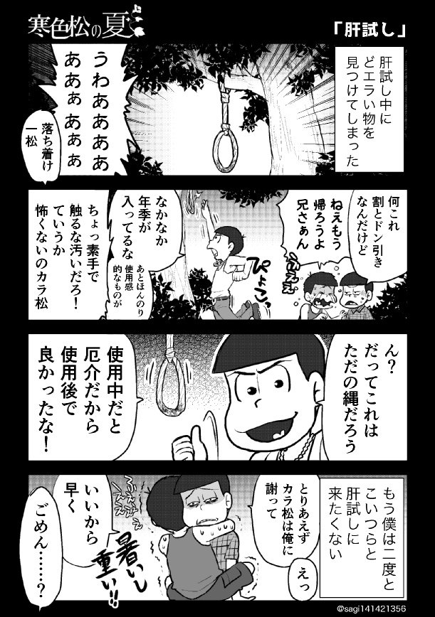 おそ松 さん pixiv 漫画 カラ 松 事変