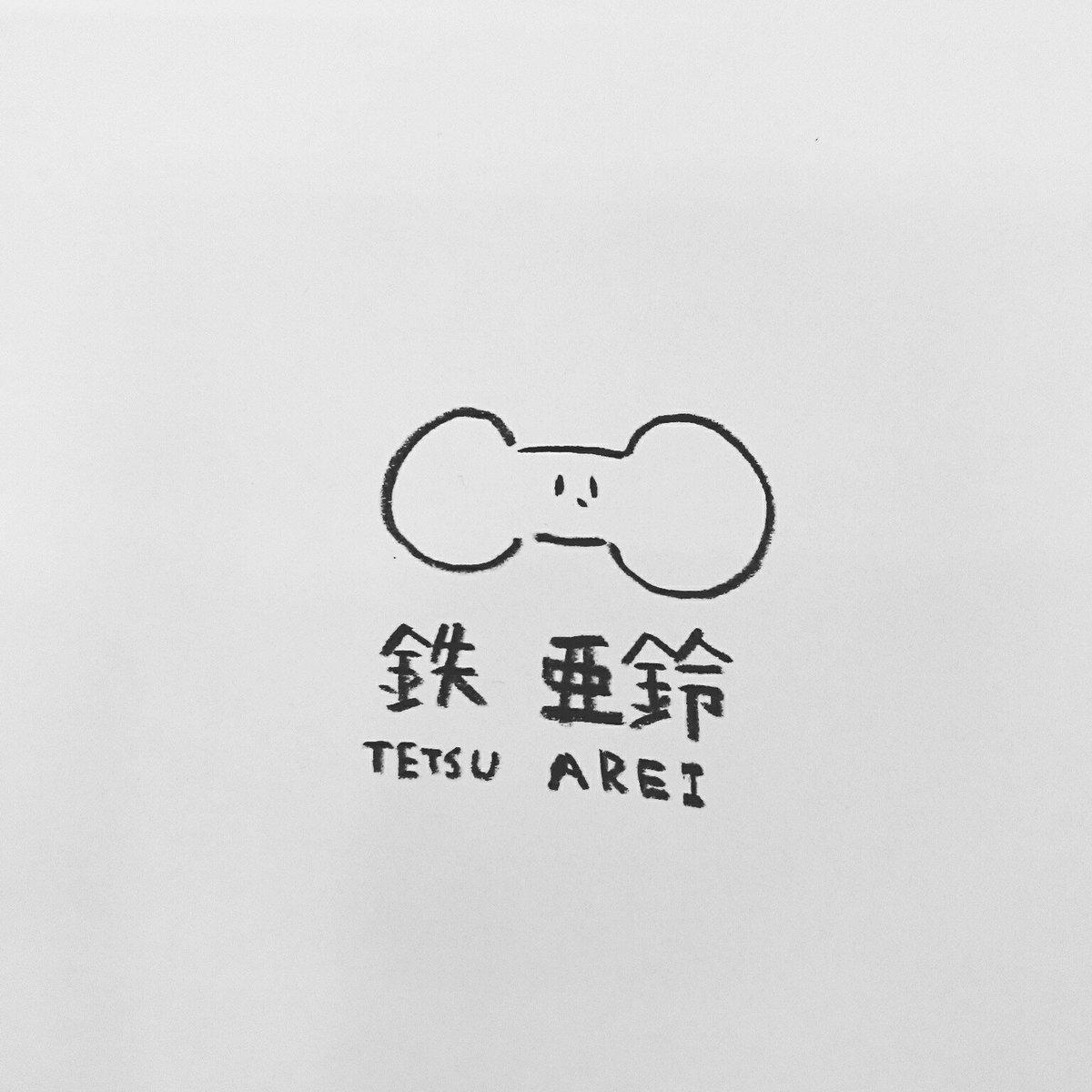 鉄亜鈴 - Twitter Search