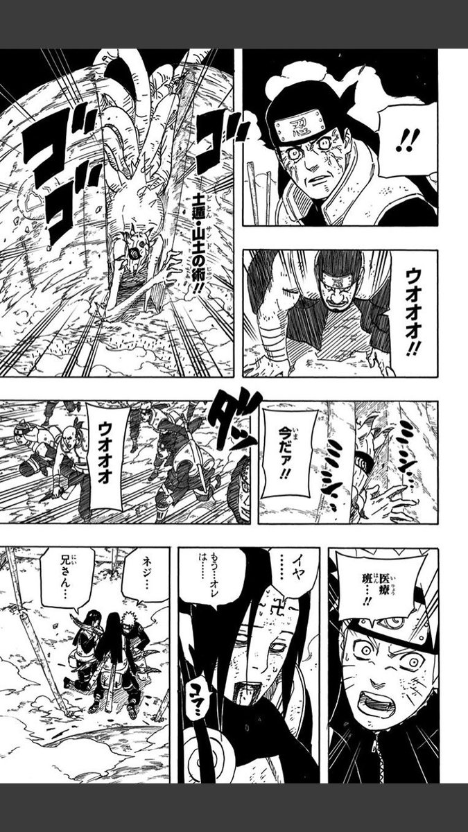 Naruto At メンマ大好き On Twitter 日向ネジ