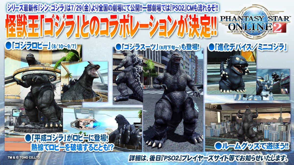 7/29に最新作映画「シン・ゴジラ」の公開を控えた、日本が世界に誇る大スター「ゴジラ」とのコラボが8月に決定!ゴジラロビーやゴジラスーツも登場!