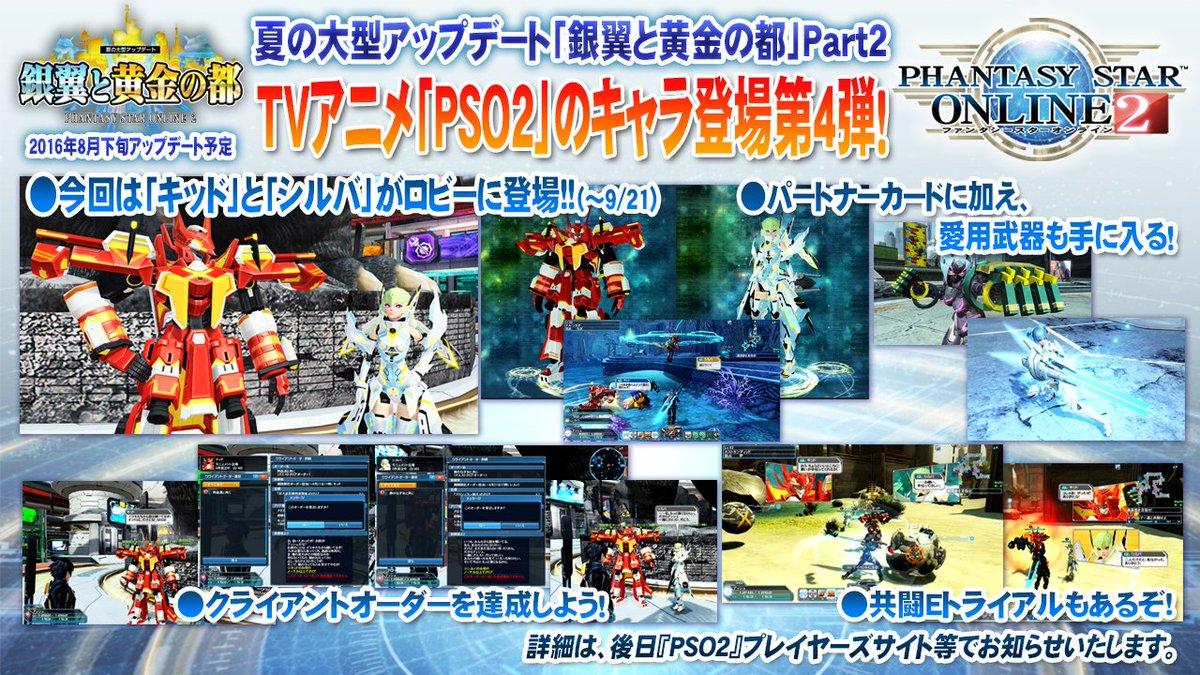 TVアニメ『PSO2』から「キッド」と「シルバ」がロビーに登場!パートナーカードに加えて☆13の愛用武器も手に入る!