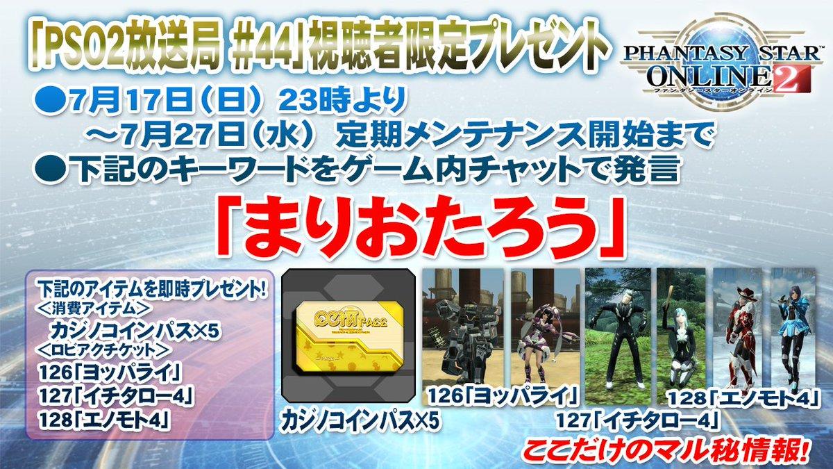 今回のゲーム内プレゼントは、カジノコインパスと、以前配布された放送局メンバーのロビアク!キーワードは「まりおたろう」!発言は、本日23時より7/27(水)定期メンテ前まで!