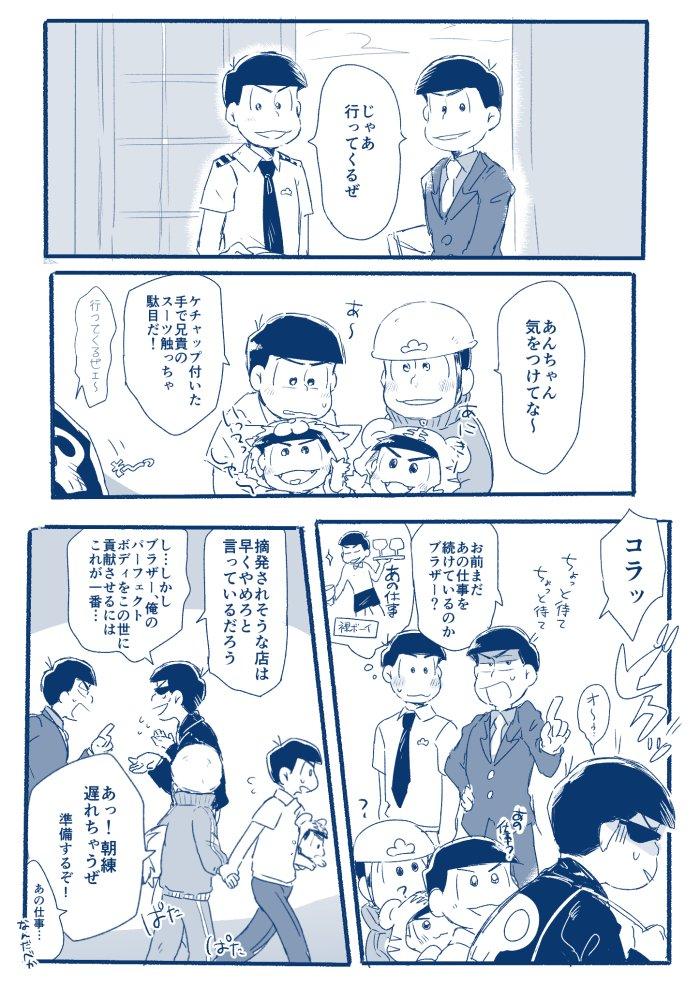 【漫画】カラ松くん派生が暮らす家