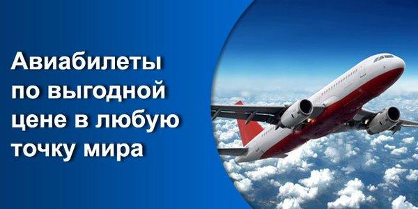 Расписание самолетов москва барнаул из шереметьево