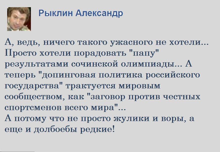 Министерство спорта России руководило манипуляциями с допинг-пробами на Олимпиаде в Сочи, - WADA - Цензор.НЕТ 5343