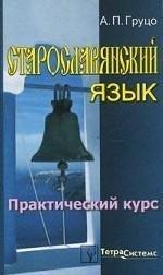 Старославянский язык презентация