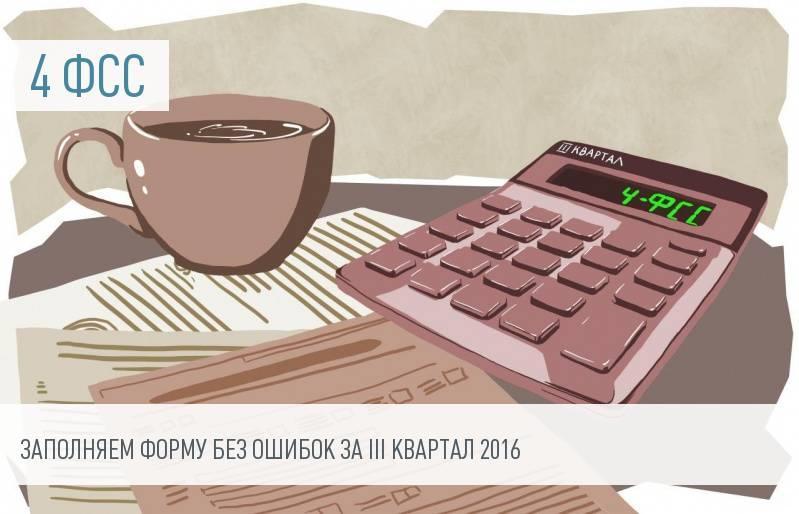 4 фсс ип с работниками как сдать 2 ндфл за 2017 в 1с зарплата