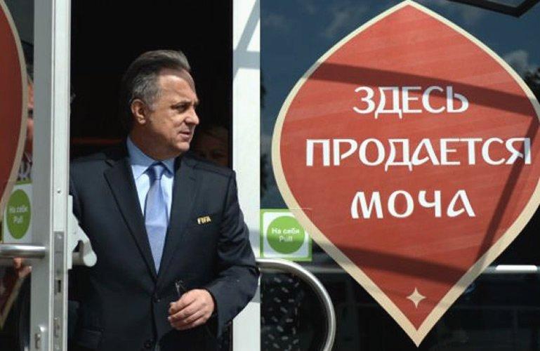WADA призывает отстранить Россию от Олимпиады-2016 - Цензор.НЕТ 4974