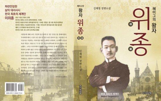한말의 외교관이자 독립운동가였던 한국 최초의 세계인 이위종 -파란만장한 삶의 대서사시- https://t.co/9jUIrsnRuX https://t.co/bKnMpdwzQ7