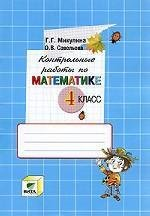 контрольные задания по матем 6 класс