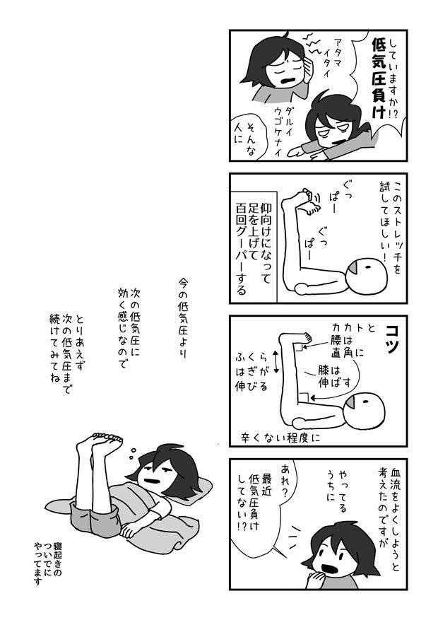 低気圧で具合悪くなる人に効くかもしれないストレッチの漫画を描きました。私はこれをしていたら楽になったので、辛くなる人は試してみてほしい。
