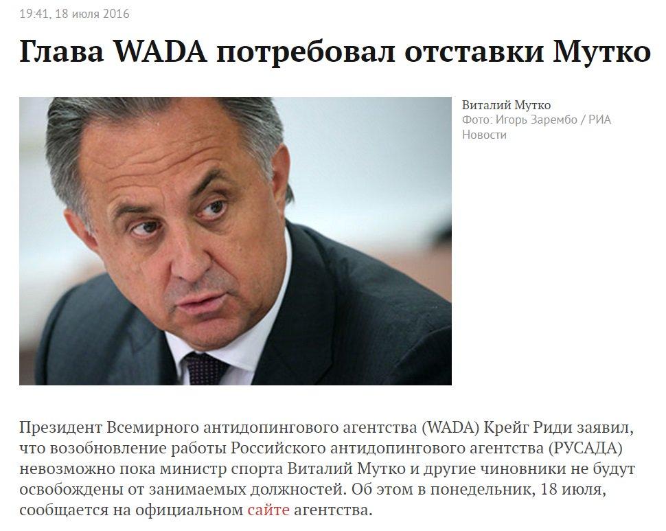 WADA призывает отстранить Россию от Олимпиады-2016 - Цензор.НЕТ 3876