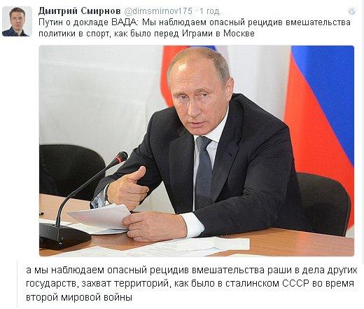 WADA призывает отстранить Россию от Олимпиады-2016 - Цензор.НЕТ 6098