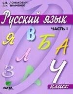 русский язык 4 класс тесты и самостоятельные работы для текущего контроля