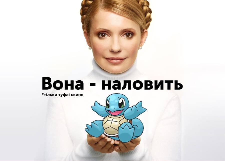 """Подробности переворота, ватный комбинат, Pokemon Go по-украински. Свежие ФОТОжабы от """"Цензор.НЕТ"""" - Цензор.НЕТ 2479"""