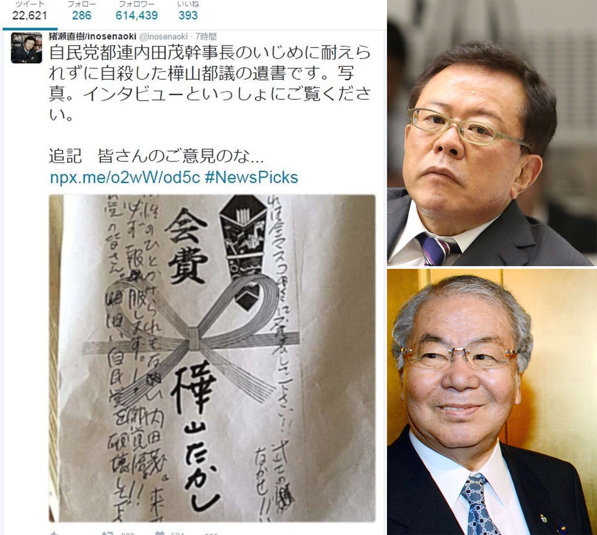 tweet : 都連の闇 都議会自民内...