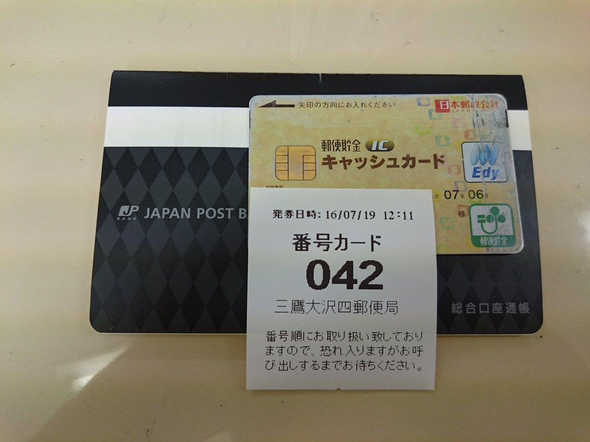 ゆうちょ 発行 キャッシュ 再 カード