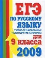 Егэ русский 9 класс сочинения