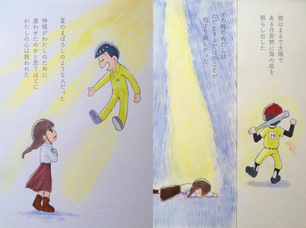 【漫画】『彼女ちゃんから見た十四松』(六つ子)