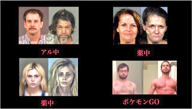 薬物中毒やアルコール中毒の恐ろしさを伝えるための画像です...