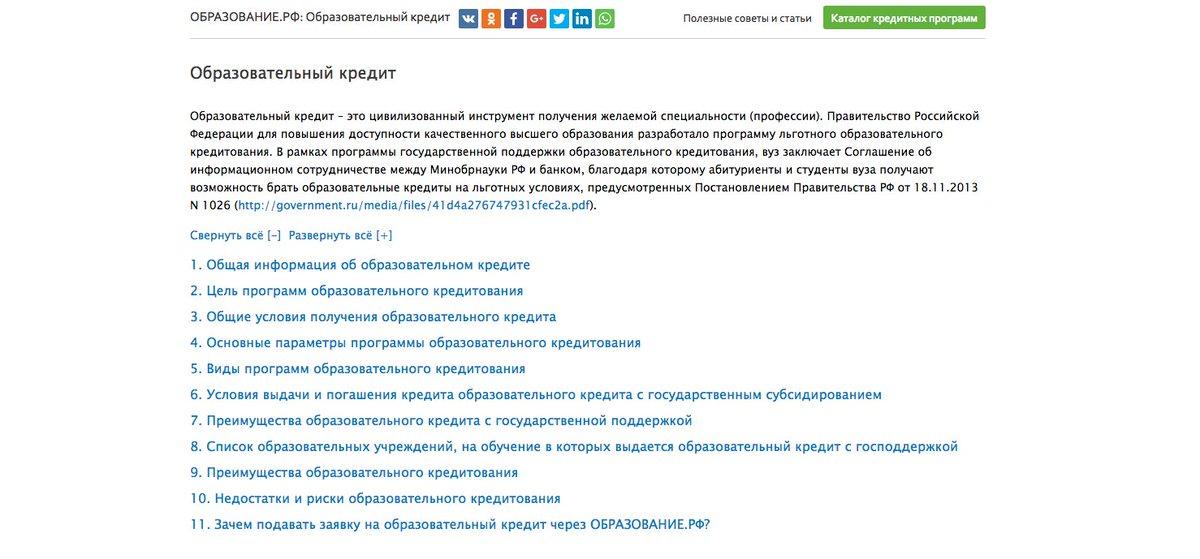 Как взять в россии кредит у государства дадут ли мне кредит гадание онлайн