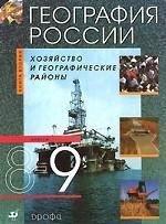 география 9 класс контурные карты россия природа население хозяйство