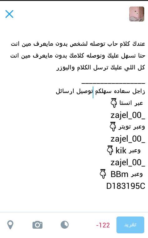 زاجل السعاده Zajel 00 تويتر