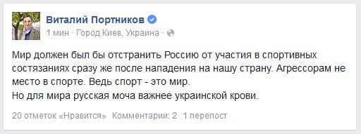 Украина присоединилась к требованию 14 стран отстранить Россию от Олимпиады из-за допингового скандала, - Минмолодьспорта - Цензор.НЕТ 2220