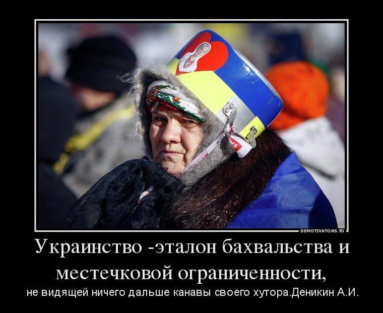 Украинство – смертельный яд для русской самоидентификации (продолжение)