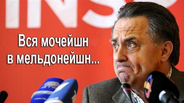 Не вижу причин для переноса из России футбольного ЧМ-2018 из-за допинг-скандала, - Мутко - Цензор.НЕТ 9633