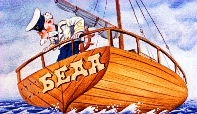 мультфильм как-то в лодке