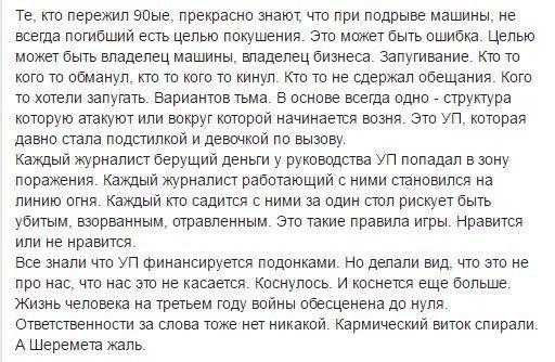 """МВД намерено допросить Григоришина в рамках расследования убийства Шеремета, - """"Главком"""" - Цензор.НЕТ 1057"""