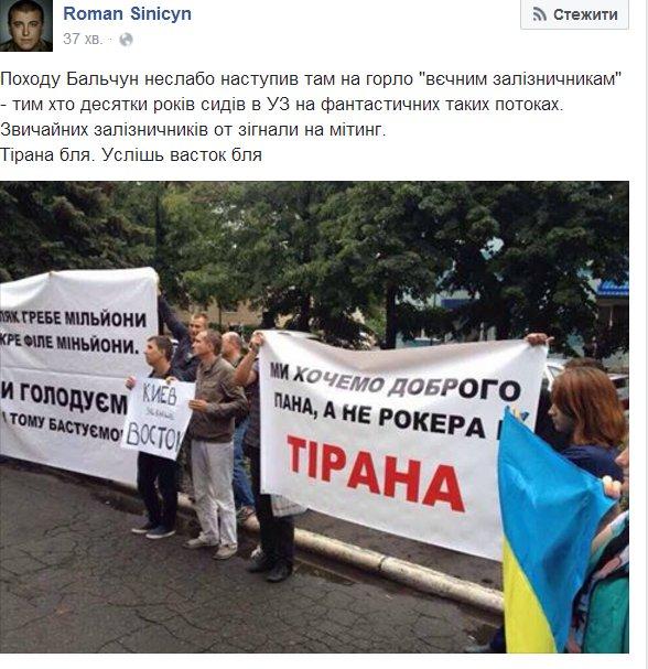 """Омелян заявил, что уже второй месяц подряд требует от Бальчуна план реформирования """"Укрзализныци"""" - Цензор.НЕТ 8863"""